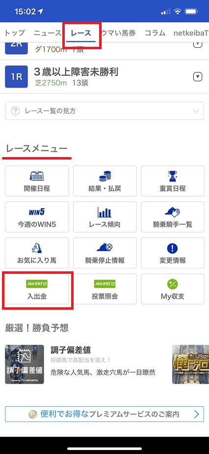 Jra アプリ